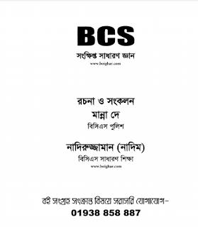 Songkhipto Sadharon Gaan Full Book Pdf