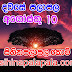 Ada dawase lagna palapala 2019-08-10 | ලග්න පලාපල