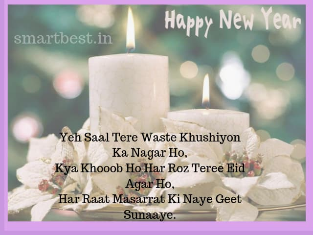 Happy New Year Quotes Wishes & Images.