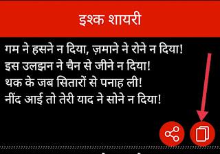 Photo Par Shayari Kaise Likhe