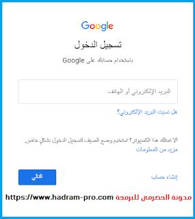تسجيل دخول جديد جيميل طريقة تسجيل الدخول الى حساب جوجل بالتفصيل من الكمبيوتر