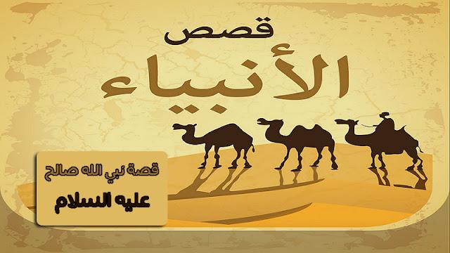 قصة-نبي-الله-صالح-عليه-السلام