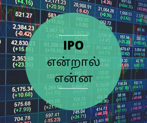 what is ipo?