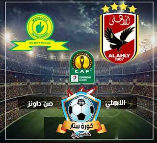 نتيجة مباراة الاهلي وصن داونز اليوم في مباراة الإياب من دور ربع نهائي دوري أبطال أفريقيا