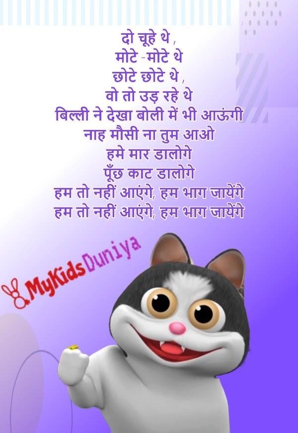 Do chuhe the2 | Rhymes in Hindi