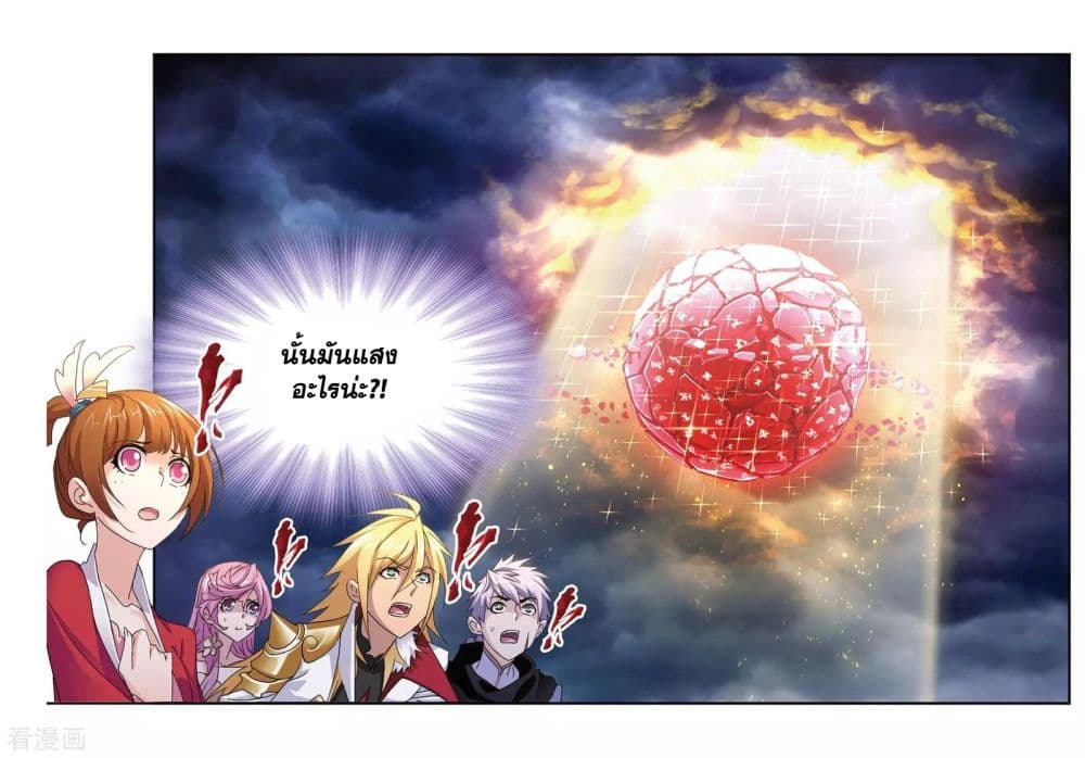 Douluo Dalu ตอนที่ 238 TH แปลไทย