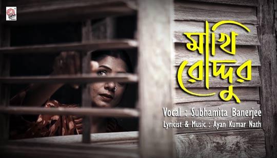Makhi Roddur Lyrics by Subhamita Banerjee