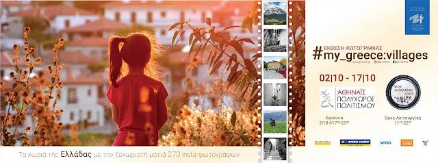 """Έκθεση Φωτογραφίας """"#my_greece: villages"""""""