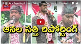 Bithiri Sathi Reporting On Heavy Rains | Funny With Savitri...