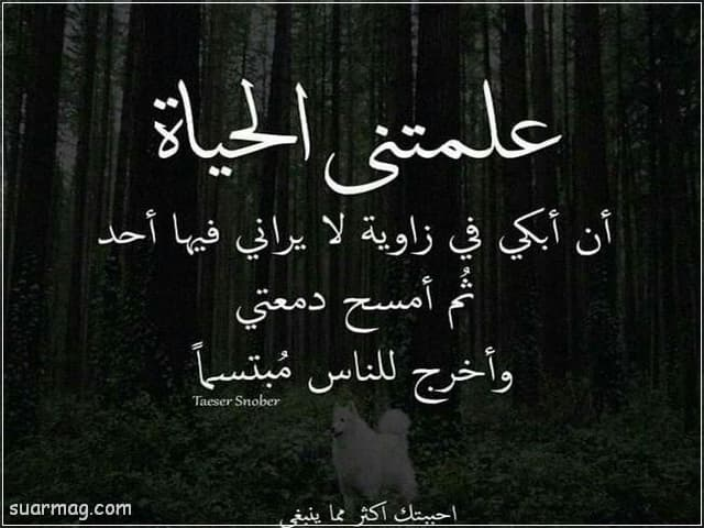 بوستات حزينه مكتوب عليها 11   Sad written posts 11