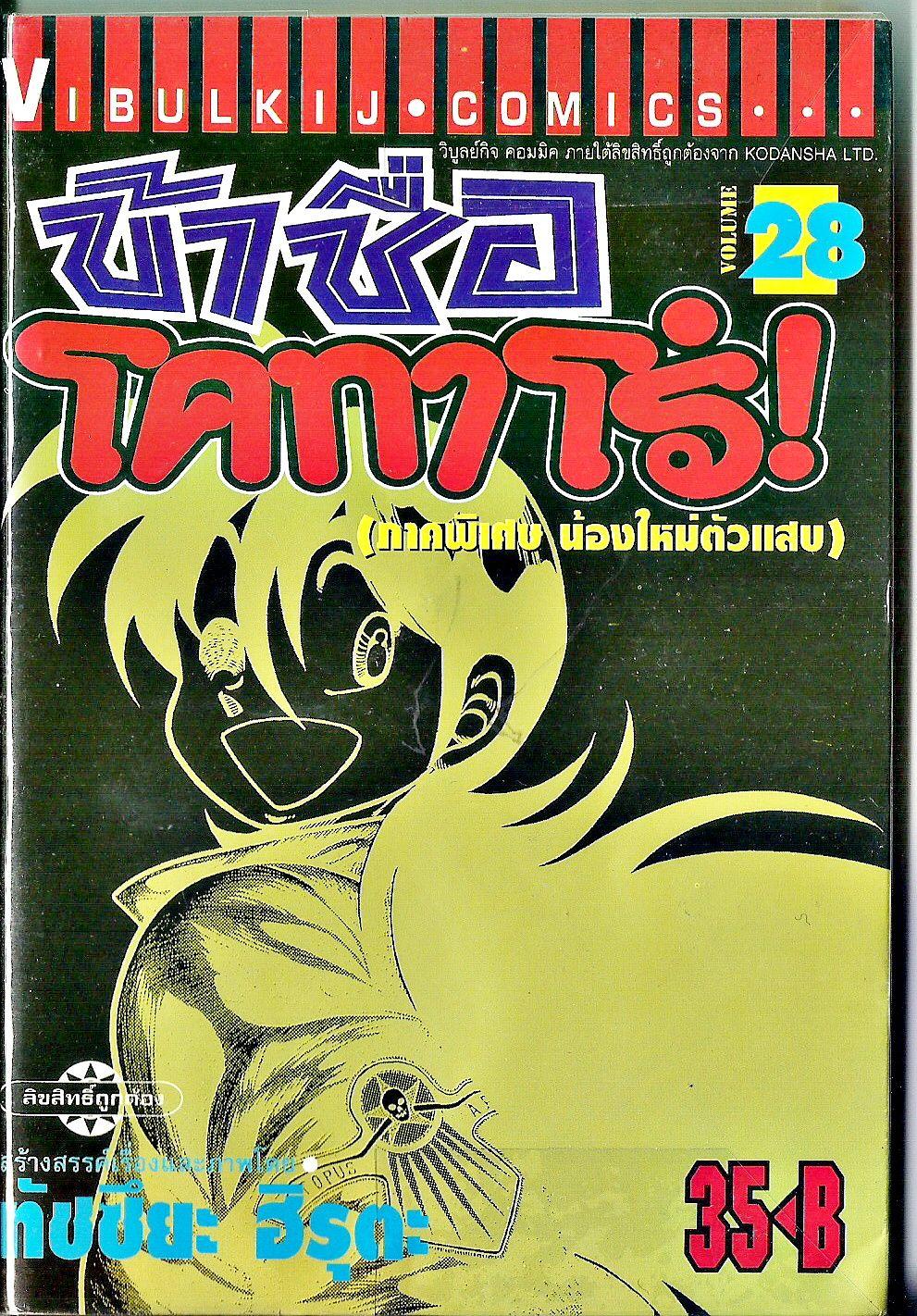 Kotaro Makaritoru!-เล่ม 28