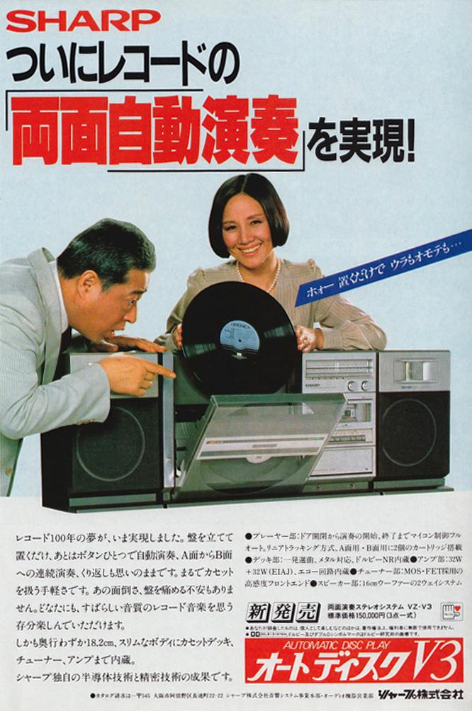 Japanese Advertising in 1980s  vintage everyday