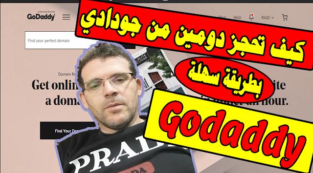 شرح كاملDomain - كيف تحجز دومين من جودادي Godaddy بطريقة سهلة - شراء دومين من Godaddy