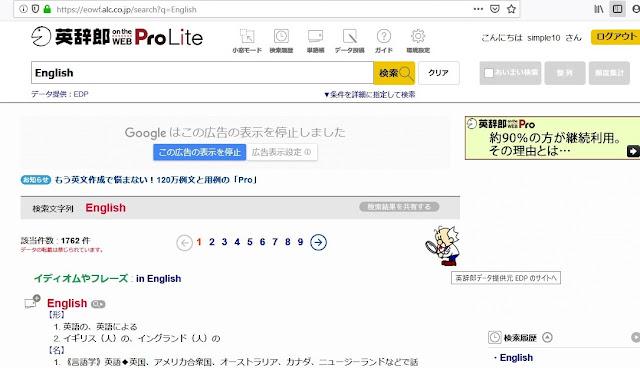 辞書サイト英辞郎