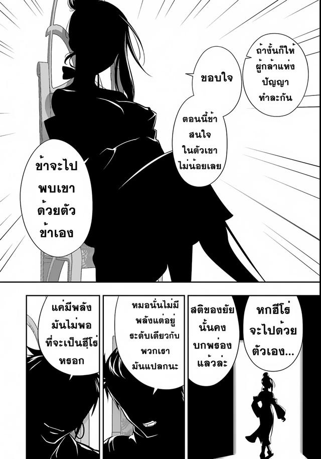 Isekai desu ga Mamono Saibai shiteimasu - หน้า 28