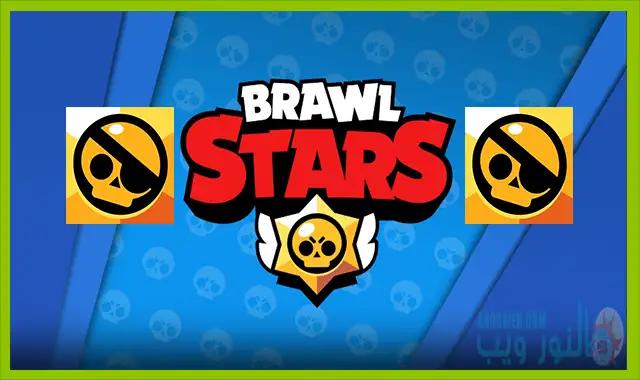تحميل لعبة براول ستارز مهكرة Brawl Stars برابط مباشر