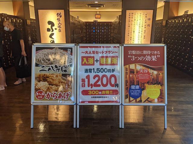 稲佐山温泉ふくの湯正面入口の看板
