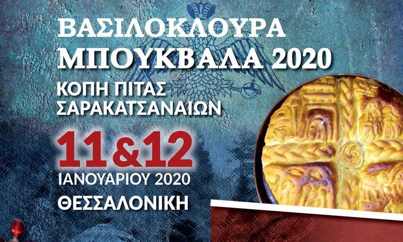 Πανελλήνιο Χειμερινό Αντάμωμα Σαρακατσαναίων και κοπή βασιλοκλούρας στη Θεσσαλονίκη