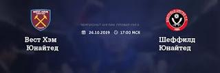 Вест Хэм Юнайтед - Шеффилд Юнайтед смотреть онлайн бесплатно 26 октября 2019 прямая трансляция в 17:00 МСК.
