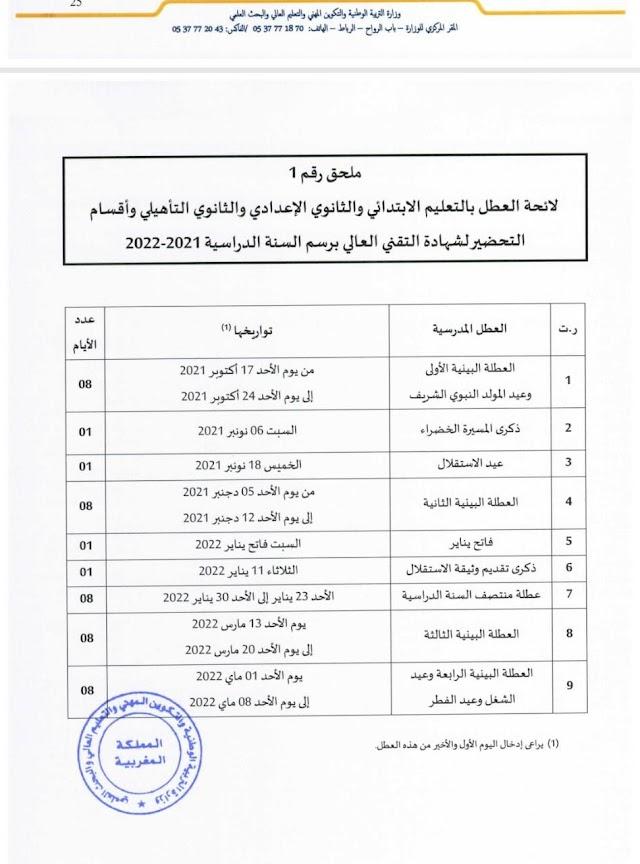 العطل المدرسية للموسم الدراسي 2021-2022
