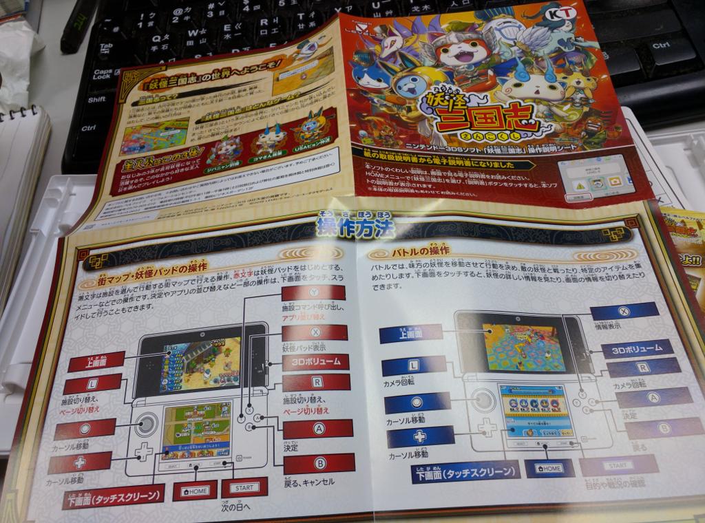 妖怪三國志 - 3DS - 【已搬家】走在敗家的坦途上