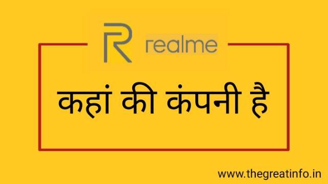 Realme कहां की कंपनी है और इसका मालिक कौन हैं
