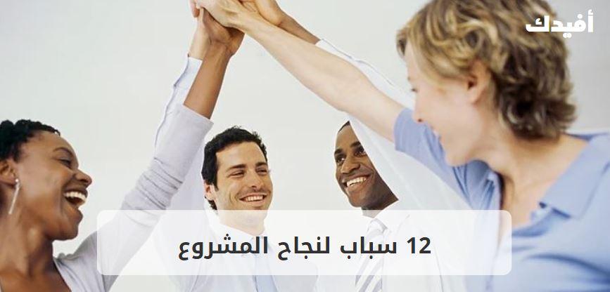 12 سباب لنجاح المشروع