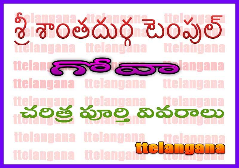 శ్రీ శాంతదుర్గ టెంపుల్  కవ్లెం గోవా చరిత్ర పూర్తి వివరాలు
