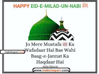Happy EID-E-MILAD-UN-NABI, Happy eid, eid Mubarak,  happy eidemiladun nabi , Happy eid, eid