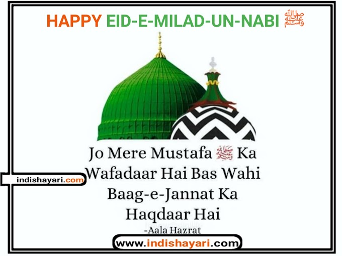 50+ HAPPY EID-E-MILAD-UN-NABI SHAYARI QUOTES SMS STATUS IMAGES MESSAGES