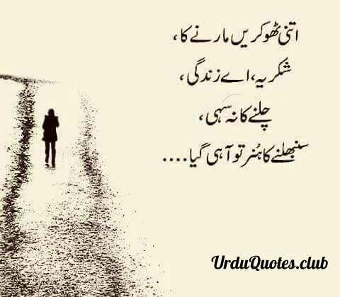 Urdu Quotes On Life With Images Zindagi Quotes Urdu Quotes Club