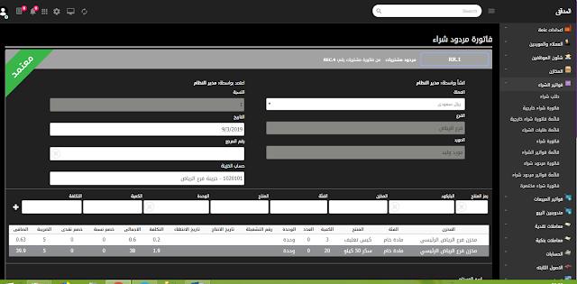 برنامجAuditor Erp(ويب) - فاتورة مردود مشتريات مع عرض القيد المحاسبة  وحركة تفصيلية للمخازن بعدها- 29
