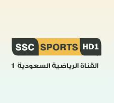 تردد قناة SSC SPORT 1 HD السعودية على نايل سات وعرب سات