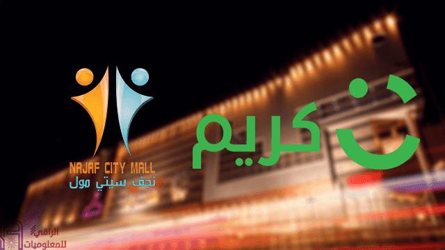"""شركة """"كريم"""" تعقد شراكة استراتيجية مع """"النجف سيتي مول"""" لخدمة أهالي المدينة"""