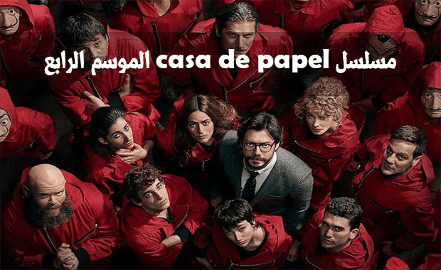 مسلسل كازا دو بابيل الموسم الرابع مترجم