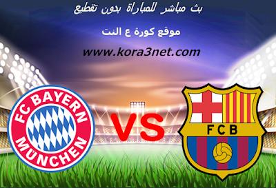 موعد مباراة برشلونة وبايرن ميونخ اليوم 14-08-2020 دور ابطال اوروبا