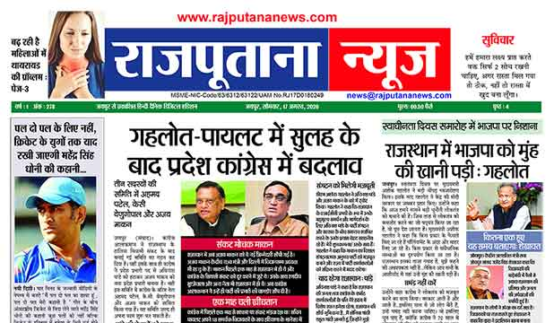 Rajputana News daily epaper 17 August 2020 Newspaper