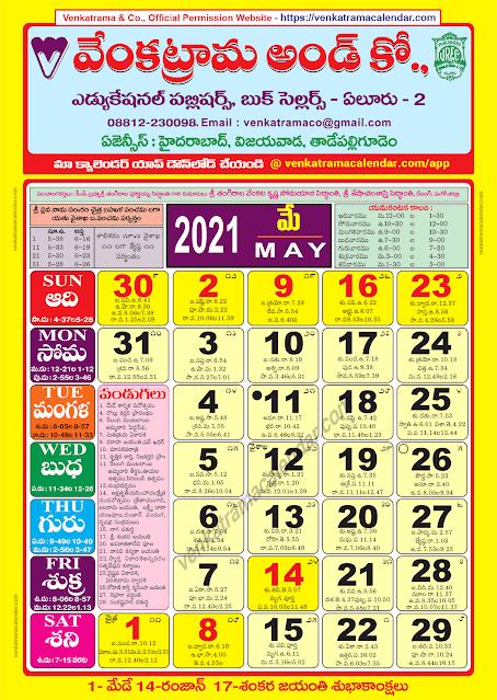 Venkatrama Telugu Calendar 2021 May