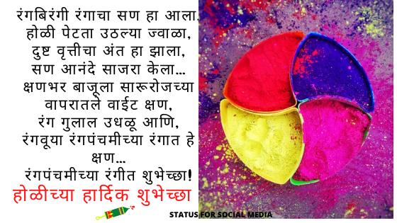 Happy Holi Shayari Marathi