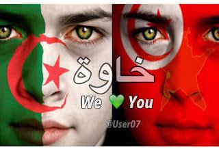 لايف : القنوات الناقلة لمباراة تونس والجزائر  19 جانفي 2017