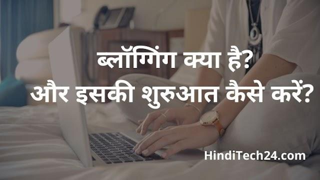 Blogging kya hota hai | Blogging kaise karen in hindi ?  ब्लॉग्गिंग क्या है और इसकी शुरुआत कैसे करें?