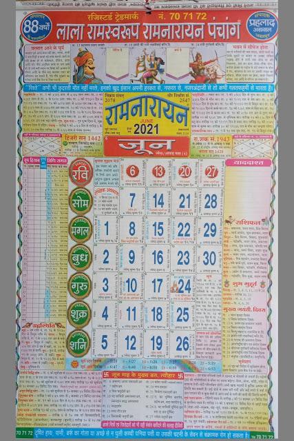 Lala Ramswaroop Calendar June 2021