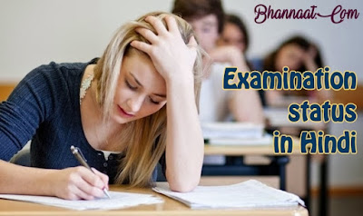 Examination Quotes and Status in Hindi