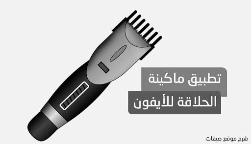 ماكينة الحلاقة الشعر