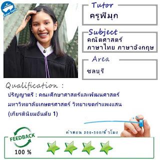 เรียนคณิตศาสตร์ที่ศรีราชา เรียนภาษาไทยที่ศรีราชา เรียนภาษาอังกฤษที่ศรีราชา เรียนคณิตศาสตร์ที่ชลบุรี เรียนภาษาไทยที่ชลบุรี เรียนภาษาอังกฤษที่ชลบุรี