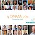 «Αίγινα Μπορείς»: Αυτοί είναι οι πρώτοι υποψήφιοι του συνδυασμού (ΟΝΟΜΑΤΑ)