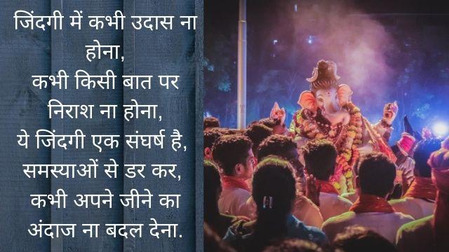 Inspirational-Shayari-Status