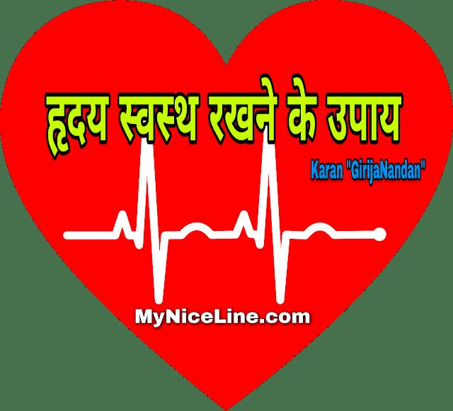हृदय स्वस्थ रखने के उपाय या तरीके| Best Diet For Heart Health In Hindi