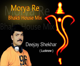 Download-Morya-Re-House-Dance-Mix-Deejay-Shekhar-Lucknow