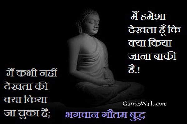 Lord Gautam Buddha Quotes In Hindi With Wallpapers